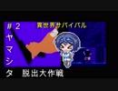 #2異世界に飛ばされた男の冒険譚【アウターワールド】