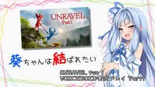 【UNRAVEL two】葵ちゃんは結ばれたいPart1【VOICEROID実況】
