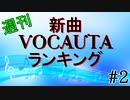 週刊新曲VOCAUTAランキング#2