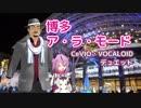 【銀咲大和・鳴花ヒメ】博多ア・ラ・モード(五木ひろし)【CeVIO・VOCALOIDカバー】