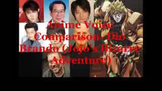 ジョジョの奇妙な冒険PB/SC 英語吹替版+日本語版 声優(DIO)