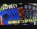 【#遊戯王】SP5&ライジングランページ開封【#YuGiOh】#15