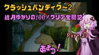 【クラッシュバンディクー2】結月ゆかりの100%クリア奮闘記Part.23