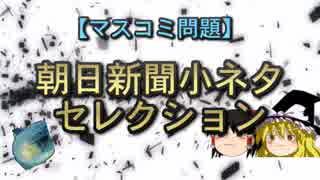 【マスコミ問題】朝日新聞小ネタセレクシ