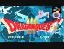 【DQ3】ドラゴンクエスト3 #10 私、かわいいばぁちゃんになりたい。【実況】