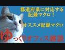 060 都道府県抽出マクロ ゆっくりオフィス雑談(EXCEL)