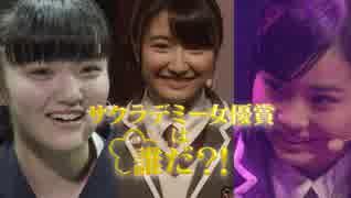 サクラデミー女優賞は誰だ?! (2018年度