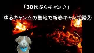 30代ぶらキャン♪ ゆるキャン△の聖地で新春キャンプ編②