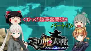 【ミリ姫大戦】ゆっくり陸軍奮闘記R パー