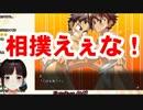 鈴鹿詩子「エロいな!相撲えぇな!」←うたっこ「相撲を汚すな!」