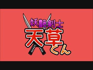 【手描き黄門ちゃま】妖艶剣士天草くん【祝寿7周年】