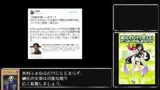 【東北ずん子の人】榊正宗氏による、悪質