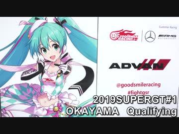 【 2019 】 SUPERGT rd1OKAYAMA Qualifying 【 Hatsune Miku AMG 】