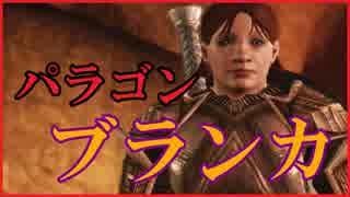 弓戦士で「Dragon Age: Origins」を実況プ