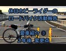 【第一回自転車動画祭】愛車紹介 ③【ゆっくり】