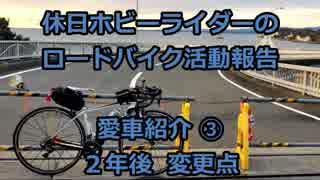 【第一回自転車動画祭】愛車紹介 ③【ゆっ