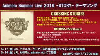 【CM】Animelo Summer Live 2019 -STORY- テーマソング