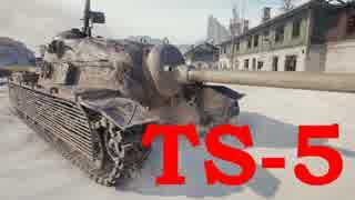 【WoT:TS-5】ゆっくり実況でおくる戦車戦Part529 byアラモンド