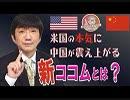 【教えて!ワタナベさん】もうすぐ始まる新ココム~米国が世界から中国を排除する方法[桜H31/4/14]