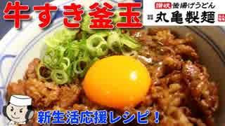 牛すき釜玉風うどん♪ ~丸亀製麺の期間限
