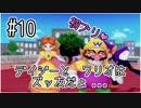 【ゆっくり実況】姫様とスーパーマリオパーティ ♯10
