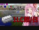 【VOICEROID実況プレイ】ゆかりと茜は八種鉱石ブロックを一ラージチェスト集めるそうです 第四話【Minecraft】