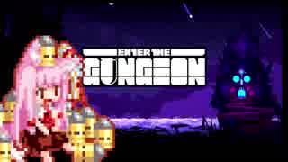 【Enter the Gungeon】疾走する茜ちゃん