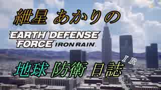 【EDF:IR】紲星あかりの地球防衛日誌IR