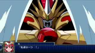 【MAD】スーパーロボット大戦T-鋼の魂-