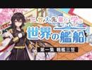 【第一回】三笠大先輩と学ぶ世界の艦船 #1 「戦艦三笠 」【アズールレーン】