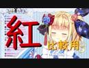 紅を原キーで歌うもののべ(16)【比較用】