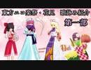【東方ニコ楽祭・花見】イラスト・歌詠み紹介 第一部