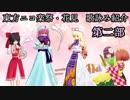 【東方ニコ楽祭・花見】イラスト・歌詠み紹介 第二部