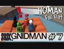 【4実況】SMSK.GNIDMAN part7【Human Fall Flat】