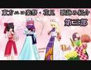 【東方ニコ楽祭・花見】イラスト・歌詠み紹介 第三部