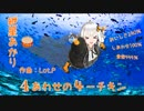 【紲星あかり】4あわせの4-チキン【オリジナル】