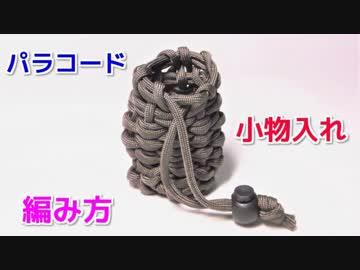 【3時間編み続けた結果!?】パラコードで小物入れの編み方!