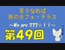 【ラジオ企画】言うなれば夜のカフェテラス第49回~Are You Ready 7th-TYPES??~