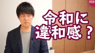 朝日新聞読者、案の定令和に違和感【サン
