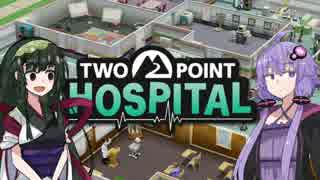 【TwoPointHospital】ずん子と学ぼう先進