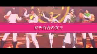 【ジョジョMMD】 1~5部ジョジョ+αでガ