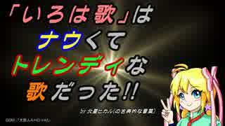 【判明!!】「いろは歌」はナウくてトレンディな歌だった!!【歌/初音ミク】