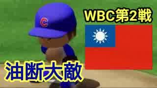 【パワプロ2018】16球団英雄ペナント.34 WBC1次予選 vs台湾