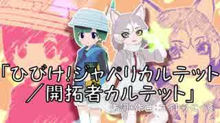 【けものフレンズR イメージソング】ひびけ!ジャパリカルテット【カラオケばん】