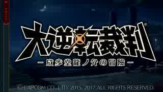 太逆転ク裁判-ア成歩堂龍ノ介の冒險-.mp1