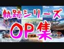 【祝15周年】軌跡シリーズをOPムービーとタイトル画面で振り返る(2004空FC~2018閃4)【フレーム補完60fpsヌルヌル化】