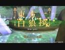 【東方卓遊戯】東方白狼抄 Glittering pictures【SW2.5 DR】