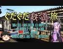 【ゆっくり&結月ゆかり】ぐだぐだ鉄道旅 第1回 (北越急行ほくほく線・JR上越線)