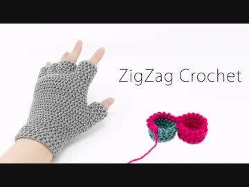 【ジグザグ編み】筒の合体方法