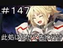 【実況】落ちこぼれ魔術師と7つの特異点【Fate/GrandOrder】147日目